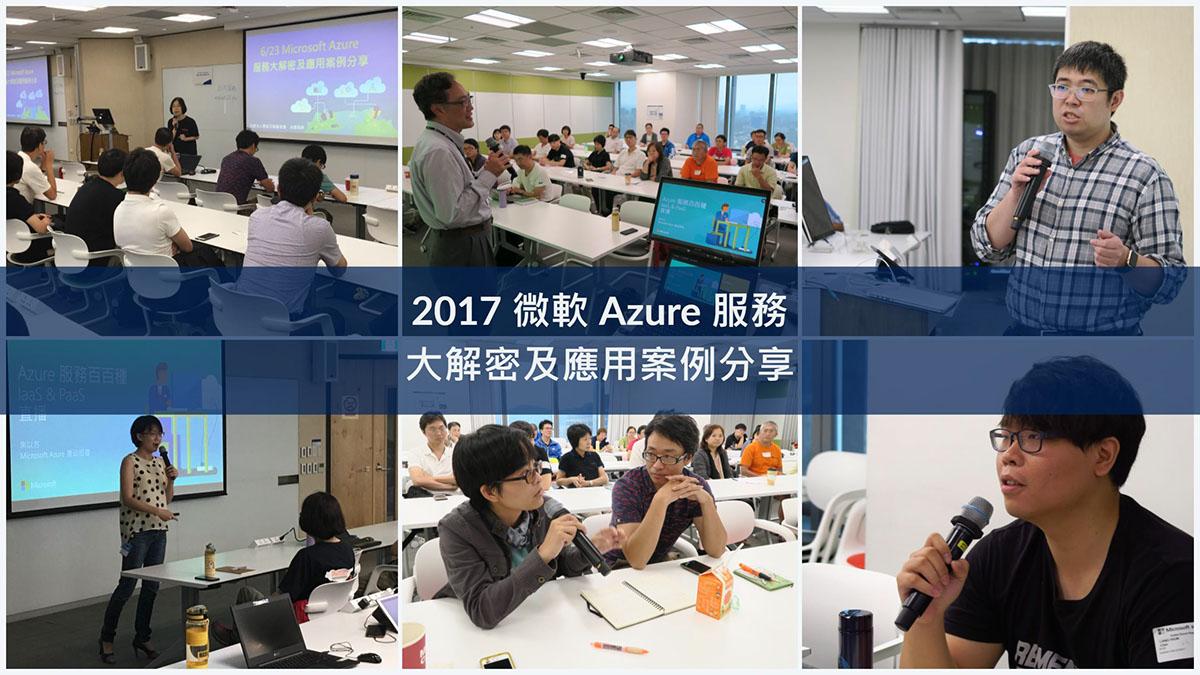 2017 微軟 Azure 服務 大解密及應用案例分享