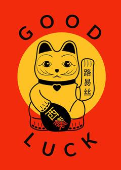 Red Lucky Cat Good Luck Card Cat