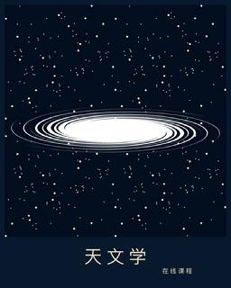 astronomy online courses