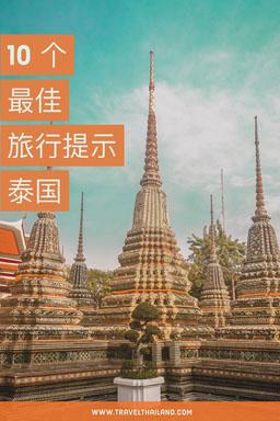 Thailand travel Pinterest ad