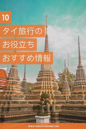 Pinterest Thailand travel ad 広告チラシ