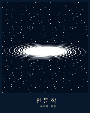 astronomy online course ad  광고 전단지