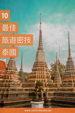 Pinterest Thailand travel ad