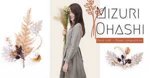 Brown and White Florist Ad with Woman Holding Plants 광고 전단지