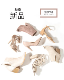 new fall shoes Pinterest ad
