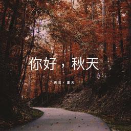 fall Instagram post