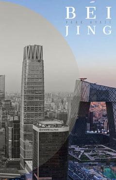 Beijing Park Hyatt Poster City