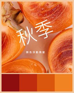 autumn color mood board