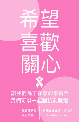 fight breast cancer poster
