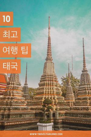 Pinterest Thailand travel ad  광고 전단지