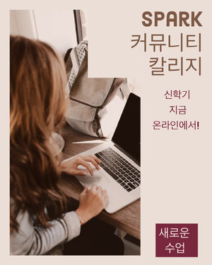 community college ad  광고 전단지