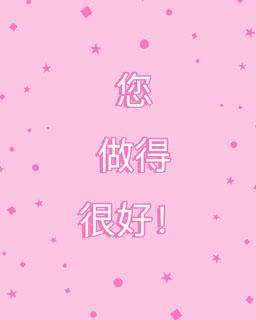 pink motivational saying