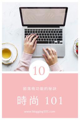 Pinterest blogging ad